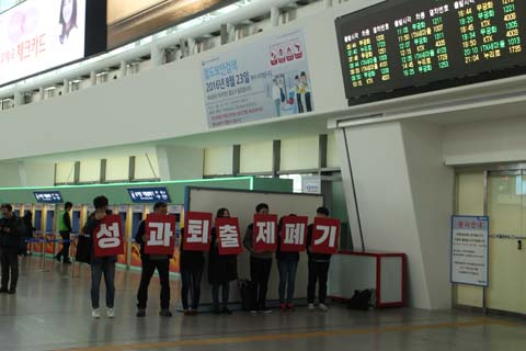 Korean railway workers on strike in Seoul central station