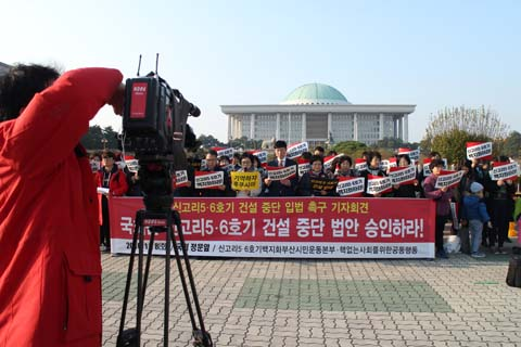 Demonstration in front of the Korean National Assembly building, with media coverage